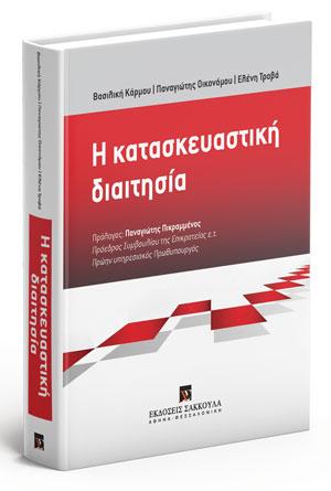 νεο βιβλίο μας